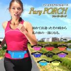 ショッピングウエストポーチ ウエストポーチ 収納 ランニング ジョギング 旅行 シークレット 8色 FULYP