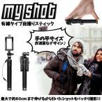 自撮り棒 マイショット iPhone Android スマホ スマートフォン 撮影 旅行 セルカ スティック KZ-MYSHOT 即納