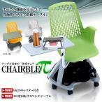 チェアテーブル パイ  6足 キャスター付き 進化 360度回転 マルチ  強度性 柔軟 チェアブル 集会 会議 会社 学校 机 椅子 パソコン KZ-CHAIRBPAI 予約