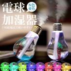 電球型 加湿器 LED イルミネーション 変色 USB給電 KZ-DQKASITU 予約