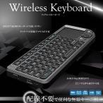 ワイヤレスキーボード 無線 キーボード PC デスク 小型 配線不要 Win10対応 WIKEBO
