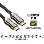 Ver.2.0 4K対応 HDMIケーブル 高純度 32AWG OFC 無酸素銅 伝導体 高耐久 織編ナイロン 三重シールド内部構造 KZ-4K-HDMICABLE