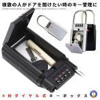 ダイヤル式 キーボックス 4桁 南京錠 ビニール保護付き KZ-KEYBOX2