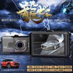 龍ドラ  Wカメラ 液晶 ドライブレコーダー いたずら防止機能 フルHD 駐車 1080P 上書き 大型 液晶 簡単設置 車 人気 おすすめ 録画 KZ-DRT60 即納
