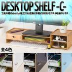 デスクトップ シェルフ Cタイプ 収納 テーブル KZ-MONI2188