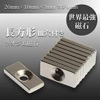 ���� ���� ���� �ͥ����� �ͥ������� �ޥ��ͥå�/Ĺ���������� 20mm��10mm��3mm �ͥ���4mm 20�ĥ��å� KZ-NMG-063 ¨Ǽ