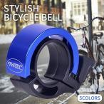 BICYCLE BELL ハンドル ベル 警告 安全 サイクル スタイリッシュ KZ-TJ45-5
