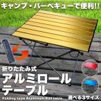 折りたたみ アルミ ロールテーブル 収納袋付き 軽量 アウトドア キャンプ バーベキュー BBQ 3色 3サイズ KZ-SELPA
