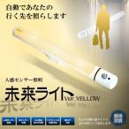 未来ライト イエロー 人感センサー 照明 光センサー マグネット搭載 電気 廊下 家 リビング トイレ 間接照明 玄関 自動 KZ-MIRAITO-YE 予約