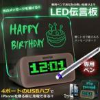 光のメッセージ 描ける LED伝言板 時計 iPhone 充電 可能  USB 4ポート 日付け 時間 温度 目覚まし KZ-HIKAME 即納