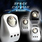 ペットバッグ 宇宙船カプセル型ペットバッグ リュック ペット バッグ 犬猫兼用 ペット専用バッグ ネコ 犬 ペット用品 KZ-SPACATBAG2