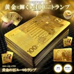 黄金に輝く 100ユーロ トランプ  金運 強運 お金 パワーアイテム 贈り物 プレゼント 縁起 高品質 クオリティ KZ-100EUROTRA 即納