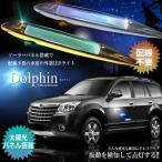 車用 NEW ドルフィン LED搭載ライト 太陽光 ソーラーパネル 配線不要 高級感 振動検知 カー用品 人気 おすすめ 人気 外装 車中泊 KZ-DILFIN-SU  即納