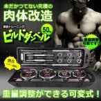ビルドダンベル 50kg バーベル フルセット   筋トレ 筋力トレーニング 重量調整 健康 筋トレ器具 KZ-SINDAN 予約