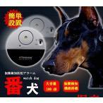 振動検知 爆音 防犯 センサー アラーム 番犬 大音量 セキュリティ 100dB 警報 ブザー 犯罪 DBSE-0106