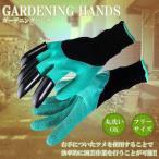 もぐら手袋 左右セット 園芸用 手袋 庭 グローブ 効率 ガーデニング 土いじり DIY KZ-GRD-HANDS