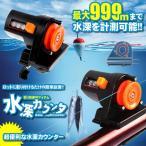 釣り用 水深カウンター 海の深さを測る 電源不要  フィッシング リール 釣り竿 簡単固定 計測範囲 999m 軽量 サイズ 3桁 メートル表示 UMIFUKA01 即納