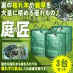 庭の匠 袋 ゴミ 枯れ木 掃除 ガーデニング 枯れ葉 落ち葉 雑草 エクステリア バッグ 便利 アイテム KZ-NIWABAG 即納