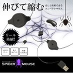 スパイダーマウス 有線 光学式 USB 軽量 パソコン PC 周辺機器 KZ-V-SPADERM 予約
