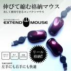 エクステンドマウス 光学式 USB 軽量 パソコン PC 周辺機器 KZ-V-EXTENDM 予約