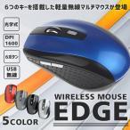 無線 マウス EDGE 光学式 USB 無線 軽量 無線マウス 6ボタン パソコン PC 周辺機器 KZ-MOUS-EDGE
