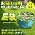庭の袋 240L ゴミ 枯れ木 掃除 ガーデニング 枯れ葉 落ち葉 雑草 エクステリア バッグ 便利 アイテム KZ-NIWAHUKURO 即納