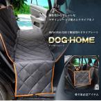 車用 ドッグホーム ペット ドライブ シート マット 後部 座席 用 グレー 汚れ 防止 KZ-DOGHOME 予約