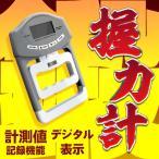 デジタル握力計 デジタルハンドグリップ KZ-V-VCZ-5041 即納