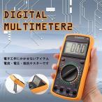 デジタル マルチメーター 電子 工作 テスター 電源 電圧 抵抗 計測 測定 KZ-DEGIMM2
