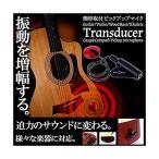 簡単取付 アコースティック ギター ピックアップマイク バイオリン ウクレレ ピエゾ ウッドベース KZ-PUP SD-PICMAIK