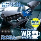 車用 W杯 ダブルカップ ドリンクホルダー スッキリ 便利 1DIN 2段 フリーボックス 小物入れ 飲み物 車中泊 車内 内装 カー用品 KZ-CX-28
