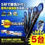 5KO フィックス ライト 5台セット 透明接着剤 紫外線 5秒 固まる 金属 木材 プラスチック ガラス 耐衝撃 強力 破損 キズ 補修 修理  KZ-V-5SECOND 予約