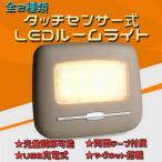 タッチセンサー式 LEDライト USB充電 両面テープ マグネット ルームランプ KZ-G016