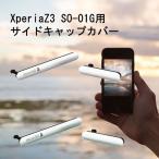 互換品 sony ソニー スマートフォン スマホ Xperia Z3 用 サイド キャップ カバー 2点セット Z3 SO-01G KZ-P-SO-01G