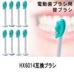 互換品 フィリップス hx6014 電動 歯ブラシ用 替ブラシ 4本入り 2セット KZ-P-DENTEETH
