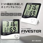 ファイブスター 温湿度計 卓上 マルチ 温度計 湿度計 時計 目覚まし アラーム カレンダー 5機能搭載 大画面 スタンド 壁掛け兼用 KZ-FIVEMACHIN 即納