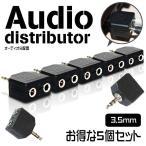 オーディオ 分配 ケーブル02  3.5mm 5個セット 音楽 コンポ iPad iPhone iPod MP3プレーヤー タブレット 端子 KZ-BUNOTO-C 即納