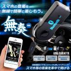 無奏 ワイヤレス 無線 トランスミッター BLUETOOTH 車内 音楽 スマホ 携帯 ドライブ ミュージック マイク 通話 KZ-MUSOU-TRA 即納