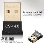 Bluetooth USB Version 4.0 ドングル USBアダプタ パソコン PC 周辺機器 Windows10 Windows8 Windows7 Vista 対応 KZ-BBUSB 即納
