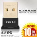 Bluetooth USB Version 4.0 ドングル 10個セット USBアダプタ パソコン PC 周辺機器 Windows10 Windows8 Windows7 Vista 対応 KZ-BBUSB 予約