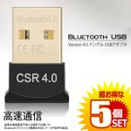 Bluetooth USB Version 4.0 ドングル 5個セット USBアダプタ パソコン PC 周辺機器 Windows10 Windows8 Windows7 Vista 対応 KZ-BBUSB 予約