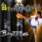 本格 ボクシング キック バトルバッグ カバーのみ 自宅 サンドバック 頑丈 スプリング ストレス発散 エクササイ KZ-BTBAG  予約