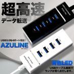 アズールライン USBハブ 4ポート 高速 USB3.0対応 USB2.0/1.1との互換性あり バスパワー コンパクト パソコン USB 3.0 HUB モバイル KZ-AZULINE 即納