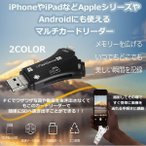 SD カードリーダー 4in1 iPhone Micro-USB メモリー スティック Android USB 3.0 KZ--4in1SD