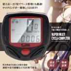 自転車用 スーパー マルチ サイクルコンピューター 一台 7役 防水仕様 バイク 便利 速度 スピードメーター SD548B
