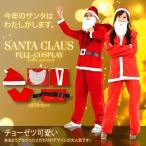 サンタクロース 5点 フルセット コスプレ クリスマス イブ サンタ 服 おしゃれ XMAS 冬 帽子 ベルト SANTAFULSET