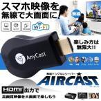еиевб╝енеуе╣е╚ HDMI ╠╡└■ iPhone iPad е▀ещб╝енеуе╣е╚ евеєе╔еэеде╔ ╣т▓ш╝┴ QRе│б╝е╔ iOS10.0┬╨▒■ ╗¤д┴▒┐д╙ AIRCAST ┬и╟╝
