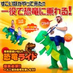 爆笑 恐竜ライド パーティー 乗り物 イベント 記念日 余興 二次会 一人二役 おもしろ グッズ おしゃれ KYORADE 予約
