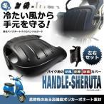 バイク用 ブラック ハンドシェルター 左右セット ナックル ガード バイク 専用 ハンドル 風防 防寒 防護 カバー BKHANDSH