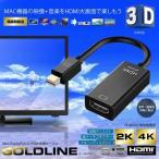 MAC用 ゴールドライン Mini DisplayPort to HDMI変換ケーブル 高解像度 4K 3D対応 変換アダプタ GOLDLINE